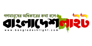 BangladeshLight.com